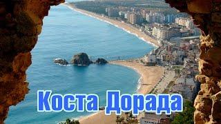 видео Испания Коста Дорада