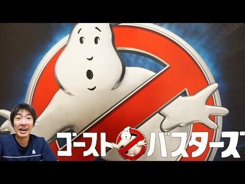 【映画鑑賞】ガールズエンターテイメント「ゴーストバスターズ」
