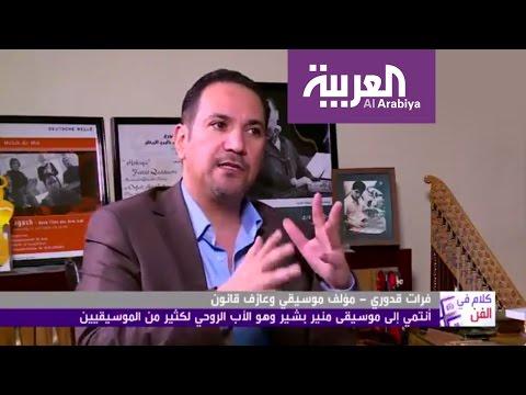 سبب غرام الجمهور العربي بالموسيقى التركية؟  - 02:20-2017 / 4 / 22