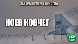 Ноев ковчег. Фильм из цикла «Завтра не умрет никогда»
