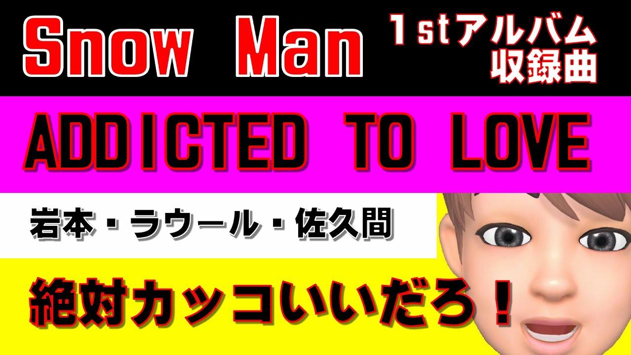 Download Snow Manファーストアルバム~ユニット曲『ADDICTED TO LOVE』解禁!~岩本・ラウール・佐久間~80年代のFunkとR&Bをベース、ミディアムテンポダンスナンバーに、期待感しかない!