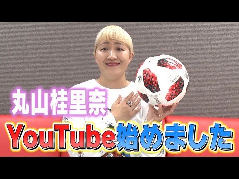 【丸山桂里奈YouTubeはじめました】丸山ワールド全開でタイトルなどをゆる~く決める