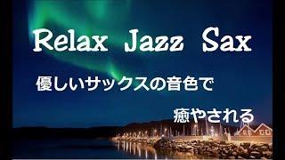 リラックス ジャズ - 優しいサックスの音色で癒やされる|作業用, リラックス用, 勉強用|Relaxing Jazz Music Saxophone