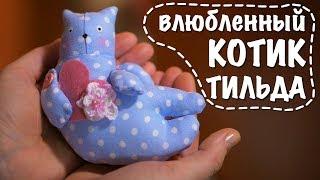 Тильда кот | подарок на день святого Валентина