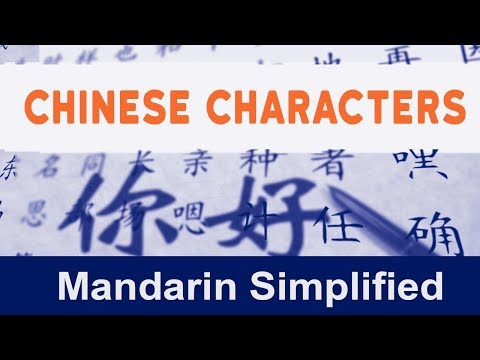 Learn Mandarin Chinese | Chinese Characters | Lesson 2