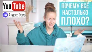 Полный провал. Итоги октября YouTube и Яндекс.Эфир. Монетизация и заработок в интернете.