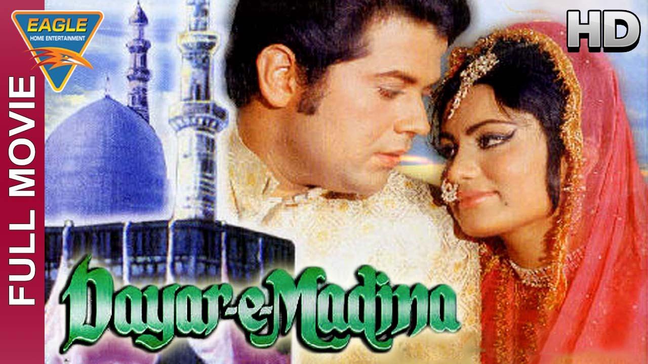 Download Dayar E Madina Hindi Full Movie || Mumtaz Ali, Husn Banu, Imtiaz Khan, Nazima || Hindi Movies