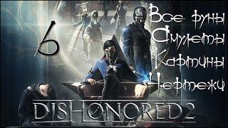 Стелс-прохождение Dishonored 2 ☛ #6 - Механический особняк (Все руны, амулеты, картины и чертежи)