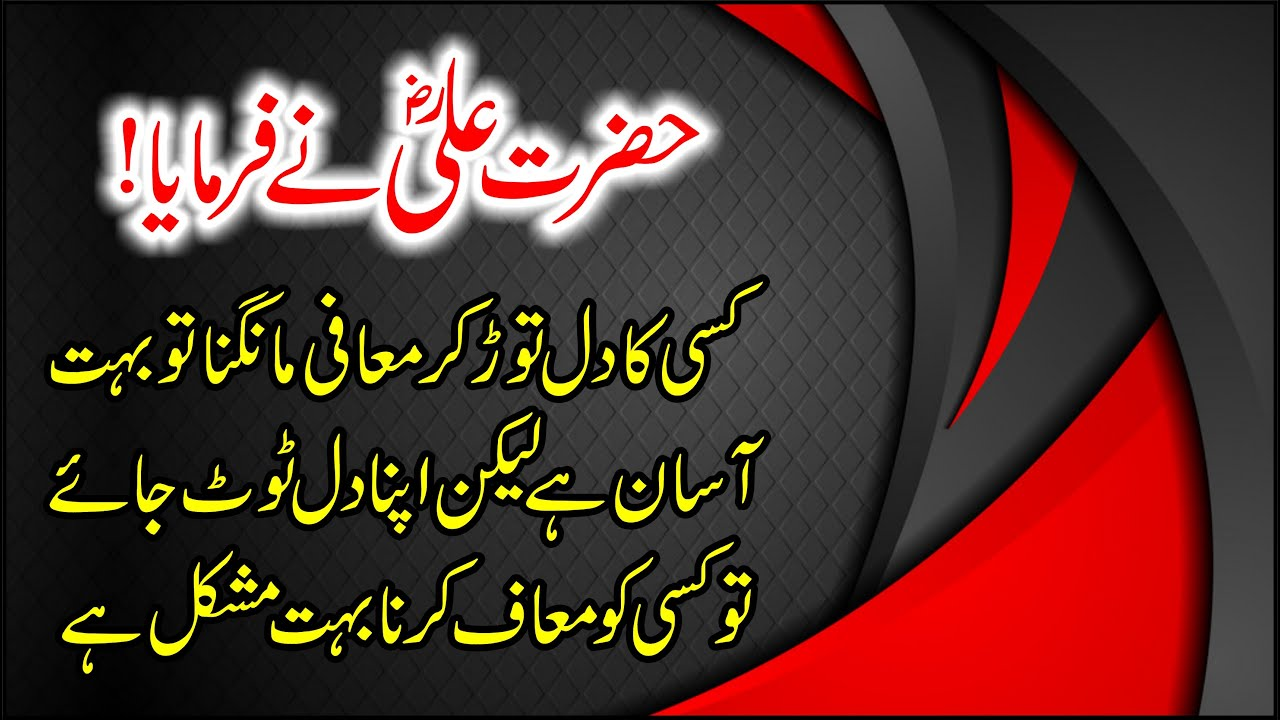 Hazrat Ali (R.A) Heart Touching Quotes In Urdu Part 1 ...