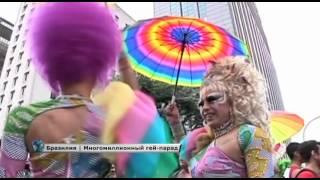 Бразилия. Многомиллионный гей-парад