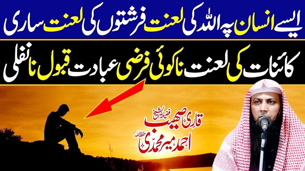 Aise Insan Py Allah Ki Frishton Ki Kainat Ki Lanat | Qari SOhaib Ahmed Meer Muhammadi |