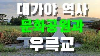 대가야역사문화공원과 우륵교