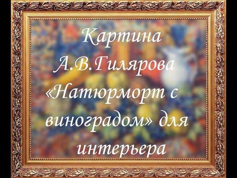 Картина А В Гилярова «Натюрморт с виноградом» для интерьера