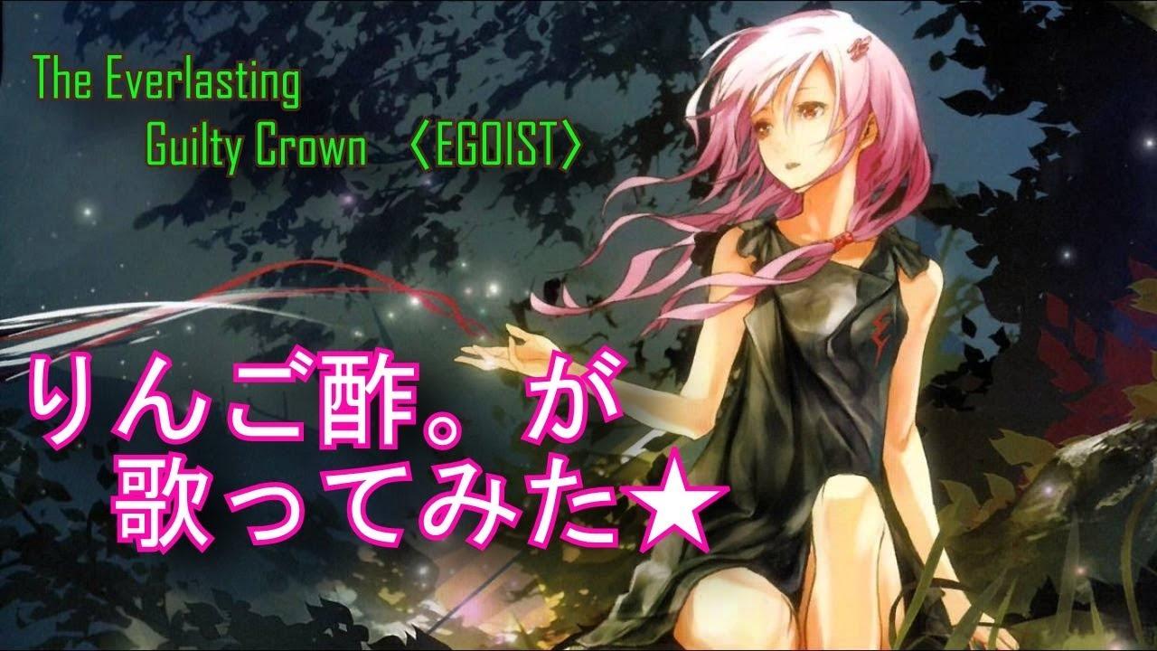 egoist everlasting guilty crown album