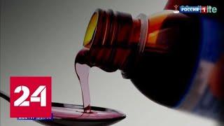 Охота за фенспиридом: из российских аптек изымаются смертельно опасные лекарства - Россия 24