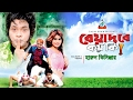 Download Harun Kisinger - হারুন কিসিঞ্জার - বেয়াদবে কয় কি - Beyadobe koy ki - Bangla Comedy MP3 song and Music Video