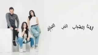 محمد السالم احنا الشباب ❤❤❤