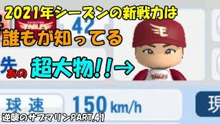 【パワプロ2014】マイライフ 逆襲のサブマリン PART 41 thumbnail