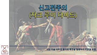 [미술온라인수업]신고전주의