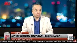 大事小评   陈小平:共产党新式武器数字化暴政已经合龙,新疆只是小试牛刀(20190503 第47期)