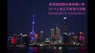 syps的2019上海五天交流團相片