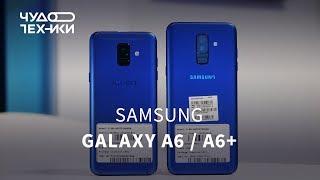 Быстрый обзор  Samsung A6  A6+ (2018)