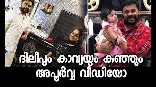 സോഷ്യൽ മീഡിയ പിടിച്ചടക്കി ദിലീപും കാവ്യയും കുഞ്ഞും | Dileep wife Kavya Madhavan and their daughter