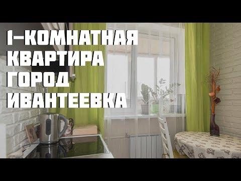 Обзор однокомнатной квартиры, город Ивантеевка