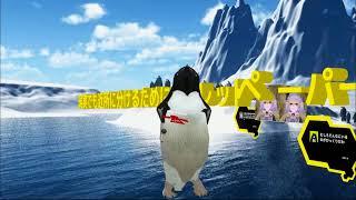 南極一号放送局 【講義】ペンギンはなぜ一列に歩くのか このご時世にプレッパーズは勝ち組か?