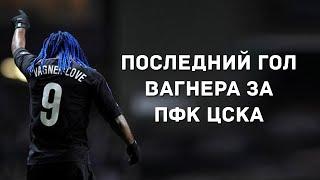 Последний гол Вагнера за ЦСКА
