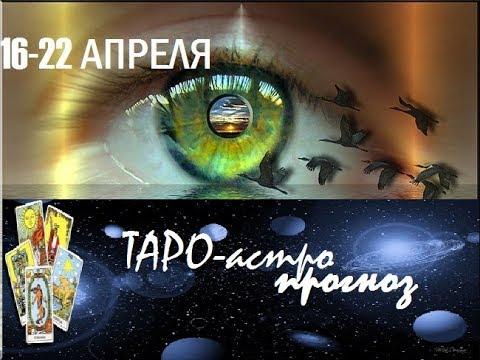 РАК ТАРО астро прогноз на 16 22 04 2018 Tarot Разблокировка сердечной чакры Лекарство для сердца