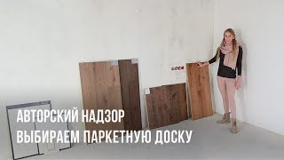 видео Паркетная доска светлых оттенков