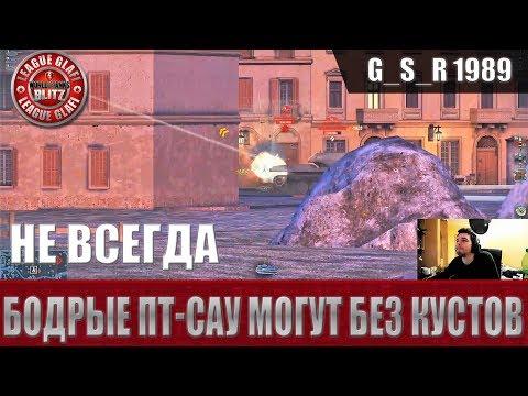 WoT Blitz -Бодрый геймплей на ПТ- САУ  - World of Tanks Blitz (WoTB)