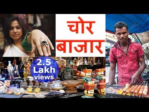 Chor Bazaar's IN INDIA  यहाँ सबकुछ मिलता है मोबाइल से लेकर गाड़ी तक  XtraGyanTv