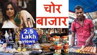 Chor Bazaar's IN INDIA | यहाँ सबकुछ मिलता है मोबाइल से लेकर गाड़ी तक | XtraGyanTv