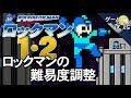 【ロックマン1・2】ロックマンの難易度について-ゲームゆっくり解説【第35回後編-ゲーム夜話】