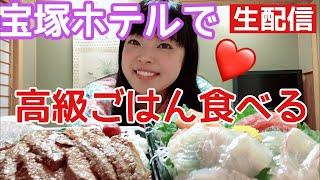 宝塚ホテルの部屋から生放送!!高級ごはん食べる!
