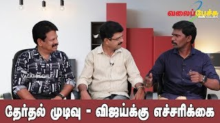 தேர்தல் முடிவு - விஜய்க்கு எச்சரிக்கை | #645 | Valai Pechu