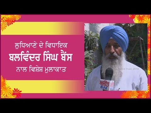 Balwinder Singh Bains , M. L. A. From Ludhiana South on Ajit Web Tv.