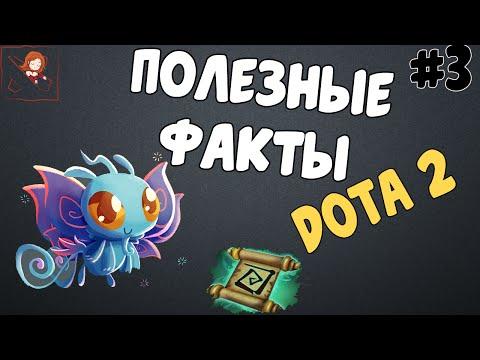 видео: Быстрые факты #3. Игровая механика dota 2.