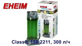 видео Внешние фильтры Eheim Classic