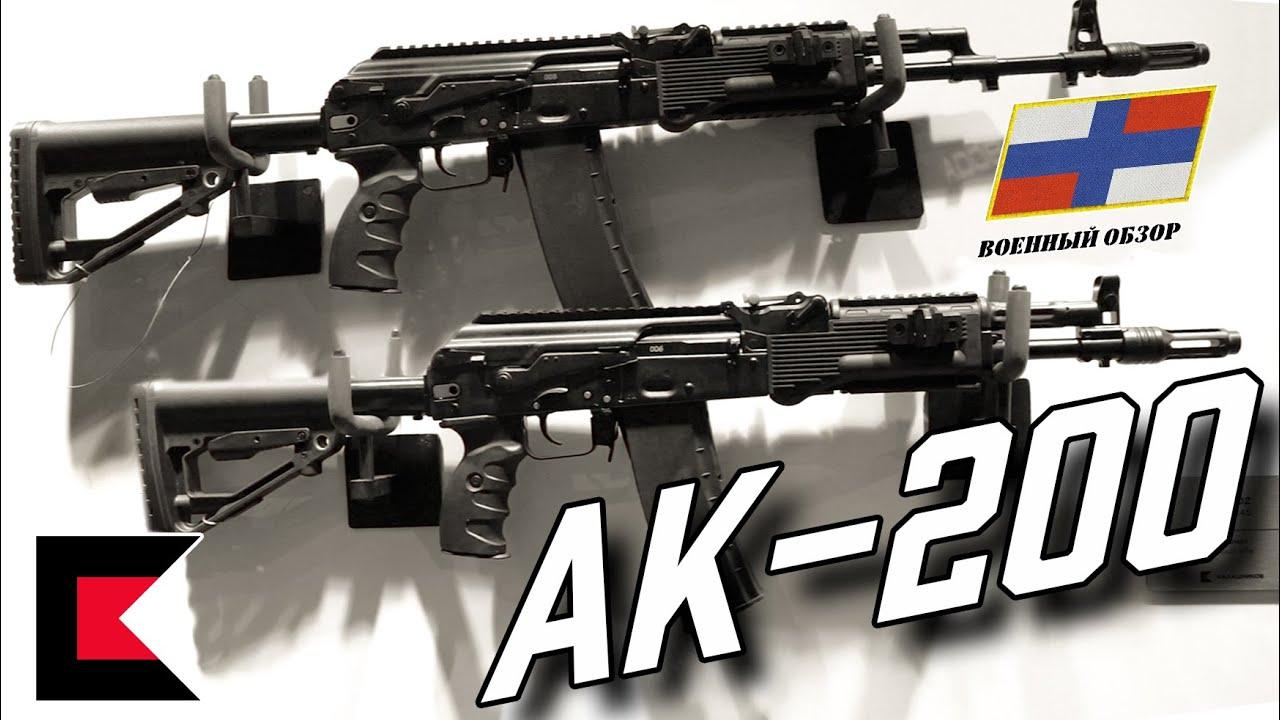 АК-200 новые автоматы для Росгвардии и экспорта