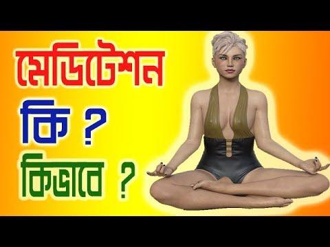 মেডিটেশন কি ও কিভাবে করবেন 🔥🔥 ? সব থেকে easy🔥   How to do meditation in bengali MOTIVATIONAL VIDEO