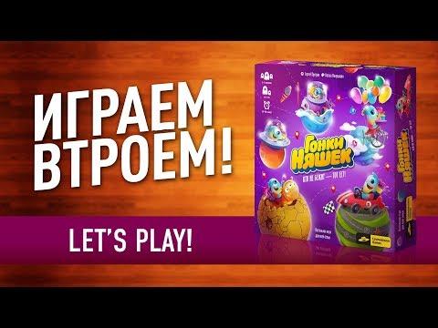 Настольная игра «ГОНКИ НЯШЕК»: ИГРАЕМ! // Let's Play