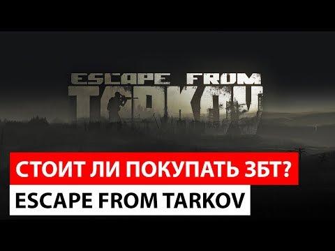Стоит ли покупать ЗБТ игры Escape from Tarkov?