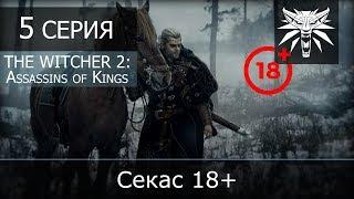 """Ведьмак 2: Убийцы королей (расширенное издание) - 5 серия """"Секас 18+"""""""