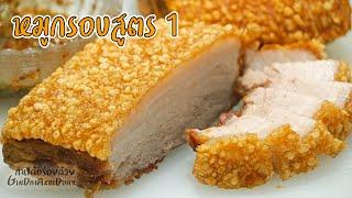 วิธีทำ หมูกรอบสูตร1 เนื้อนุ่ม หนังกรอบฟู กรอบนอกนุ่มใน Crispy Pork ep:1 l กินได้อร่อยด้วย