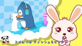 Gambar cover ♬トイレトレーニングの歌  赤ちゃんが喜ぶ歌   子供の歌   童謡    アニメ   動画   BabyBus