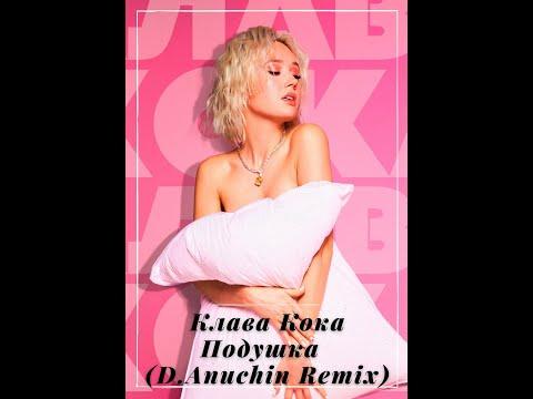 Клава Кока - Подушка (D. Anuchin Remix)