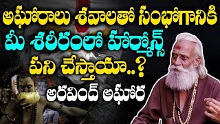 Aravind Aghora Unknown Facts About Aghoris | History of Aghoris | Aghora Lifestyle | Anchor Nag